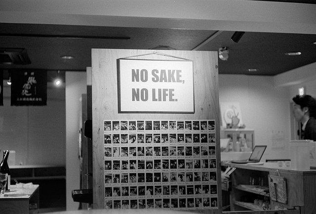 NO SAKE. NO LIFE.