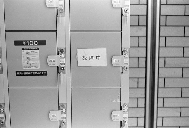 蔵出し写真シリーズ #052