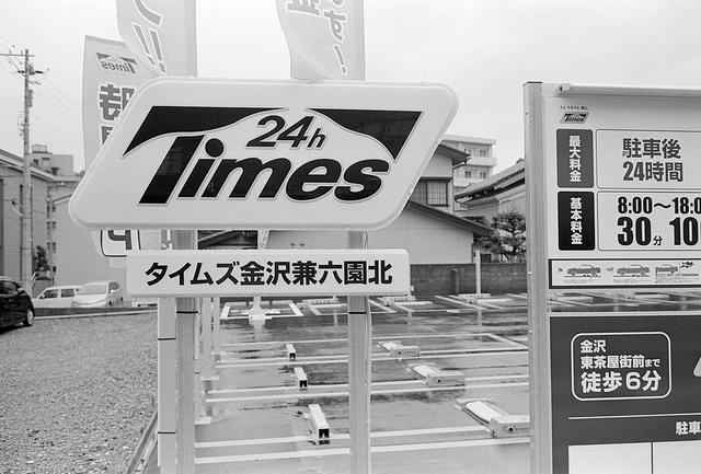 TRIP TO KANAZAWA DAY1