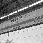 日帰り軽井沢